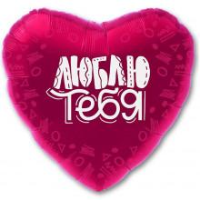 Сердце ''Люблю тебя''