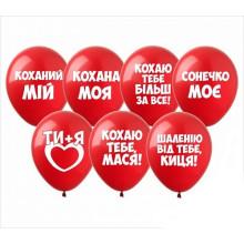 Ø 30 см шар ''Любовные признания''
