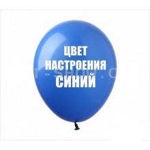 Ø 30 см шар ''Цвет настроения синий''